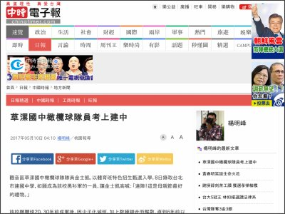 http://www.chinatimes.com/newspapers/20170510000517-260107