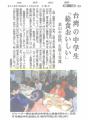 台湾の中学生「給食おいしい」 美山中訪問、生徒と交流(日本京都新聞)