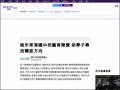 桃市草漯國中技藝育樂營 助學子尋找職涯方向 - Yahoo奇摩新聞