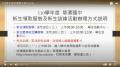 110學年度草漯國中新生公告 - YouTube pic