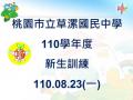 草漯國中110學年度新生訓練 pic